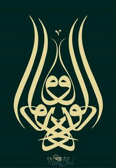 Arabic Calligraphy Art, Caligraphy, Islamic Paintings, Culture Club, Arabian Nights, Chinese Art, Islamic Art, Art Forms, Stencils
