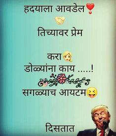 1423 Best Marathi Quotes Images In 2019 Marathi Quotes