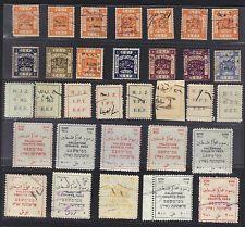PALESTINE JORDAN 1920-7 COLL OF 32 EEF REVENUES OVPTD HJZ OPDA DEVAIR TO THE HI