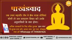 mahavir temples and his jayanti sant rampal ji maharaj visit for