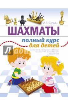 Игорь Сухин - Шахматы. Полный курс для детей обложка книги