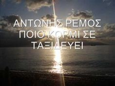 Antonis Remos My potential wedding song :) Greek Music, Remo, Relaxing Music, Music Videos, Greece, Musicals, Passion, Entertaining, Songs