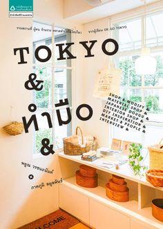 Tokyo & Thả mụ̄x
