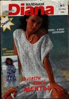 "Photo from album ""Маленькая Diana 1993 on Yandex. Zhurnal Mod, Knitting Patterns Free, Views Album, Diana, Magazine, Beautiful, Yandex, Sew, Pullover"