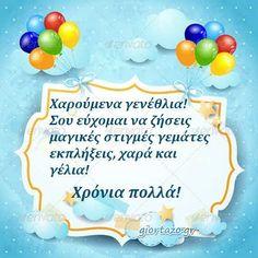 Birthday Greetings, Birthday Wishes, Birthday Cake, Greek Quotes, Greek Recipes, Desserts, Gifts, Happy Birthdays, Hair