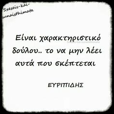 Feeling Loved Quotes, Love Quotes, Greek Quotes, Communication, Poetry, Signs, Feelings, Math, Life