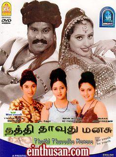 Thathi Thavudhu Manasu Tamil Movie Online - Kalabhavan Mani, Mumtaz and Ravi. Directed by Azhagu Rajusundaram. Music by Deva. 2003 [U/A] w.eng.subs
