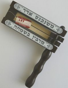Judaica Purim Wooden Gragger Grogger 16 X 14 CM Israel Gift