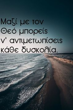 I Pray, Greek, Bible, Beach, Water, Outdoor, Inspiration, Quotes, Faith