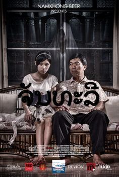Chanthaly is one of Laos movies. It was screened in 2012 and it is a horror movie. There are not a lot of movies made in Laos. There are not many movies made in Laos. PT.2