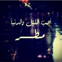 احبك...م