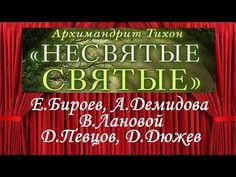 ✜Архимандрит Тихон Шевкунов ~ НЕСВЯТЫЕ СВЯТЫЕ - 01 ~ читают выдающиеся артисты - YouTube