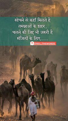 Sahi hai Hindi Quotes Images, Hindi Words, Hindi Quotes On Life, Bff Quotes, Truth Quotes, Wisdom Quotes, Motivational Quotes In Hindi, Motivational Quotes For Students, Chanakya Quotes