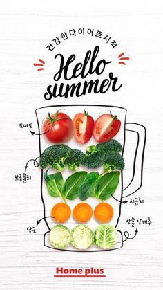 #홈플러스#온라인#마트#다이어트#Hello#Summer#건강한#채소 Food Graphic Design, Food Design, Food Advertising, Advertising Design, Food Drive Flyer, Healthy Drinks, Healthy Recipes, Fruit Photography, Cosmetic Design