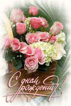 "Vaizdo rezultatas pagal užklausą ""have a nice sunday"" Happy Birthday Pictures, Happy Birthday Cards, Birthday Greetings, Birthday Wishes, Flower Wallpaper, Rubrics, Beautiful Roses, Floral Wreath, Greeting Cards"