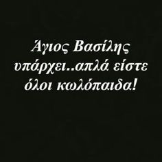 Let's go somewhere we belong. Greek Memes, Funny Greek Quotes, Funny Quotes For Teens, Sarcastic Quotes, Motivation Background, Best Quotes, Life Quotes, Teen Relationships, Diet Motivation Quotes