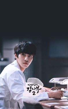 Drama Quotes, Drama Memes, Drama Korea, Korean Drama, Korean Celebrities, Korean Actors, Ahn Hyo Seop, Kim Myungsoo, Romantic Doctor
