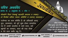 in our holy scriptures but selfish religion leaders gave us fake knowledge about God. We should faith in only one and Unique Power Kabir. Krishna Quotes In Hindi, Kabir Quotes, Gita Quotes, Allah God, Tuesday Motivation, Shiva Shakti, Sai Baba, Quotes About God, Hanuman