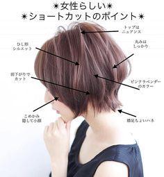 Pin on 髪型 Asian Short Hair, Short Hair Cuts, Short Hair Styles, Hair Arrange, Undercut Hairstyles, Haircuts, Short Hairstyles For Women, Hair Today, Fine Hair