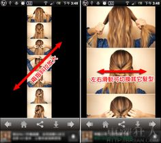 第一次 DIY 編髮就上手!美眉們好需要的髮型設計教學 App(Android) 作者: CoreYi