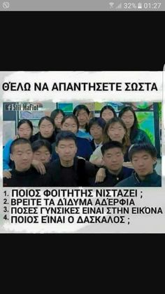 Χαχαχα 😀😰🤓😂 Jokes Quotes, Memes, Bring Me To Life, Funny Jokes, Hilarious, Funny Greek, Funny Statuses, Kai, Sarcasm Humor