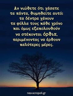 Picture Quotes, Love Quotes, Positive Quotes, Motivational Quotes, Greek Quotes, Wise Words, Encouragement, Wisdom, Positivity