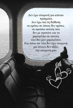 Greek Quotes, A4, Tatoos, Tatto, Tattos