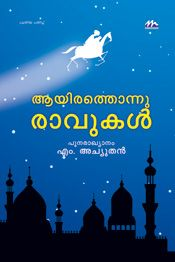 AAYIRATHONNU RAAVUKAL Book By ACHUTHAN M is Now available at Grandpastore at best seller price - http://grandpastore.com/books/view/1001-ravukal-4543.html Book and Buy the Book Online Now. We Provide Shipping for all addresses in India. For booking your books contact us at: 04846006040 Mail us at: mail@grandpastore.com Visit our website: http://grandpastore.com/ Twitter Page: https://twitter.com/Grandpastorecoc Google Plus Page…