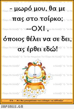 Funny Greek Quotes, Funny Picture Quotes, Funny Quotes, Smiles And Laughs, Just For Laughs, Clever Quotes, Just Kidding, True Words, Funny Images