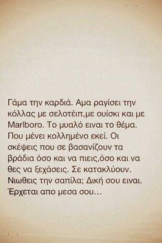 Image in Greek quotes♥ collection by Μαρία❤✌ on We Heart It Dark Quotes, Greek Quotes, Me Quotes, Funny Quotes, Inspiring Quotes About Life, Inspirational Quotes, Anais Nin Quotes, Love Quotes Poetry, Unique Words