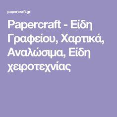 Papercraft - Είδη Γραφείου, Χαρτικά, Αναλώσιμα, Είδη χειροτεχνίας