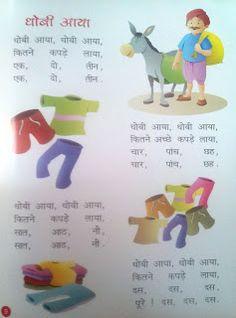 Nursery Poem, Nursery Rhymes Lyrics, Nursery Rhymes Preschool, Nursery Rhymes Songs, Hindi Rhymes For Kids, Hindi Poems For Kids, Kids Poems, Fun Worksheets For Kids, Hindi Worksheets