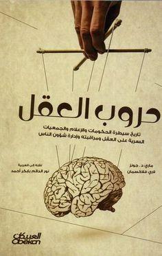 تحميل مجاني كتاب عدية يس pdf
