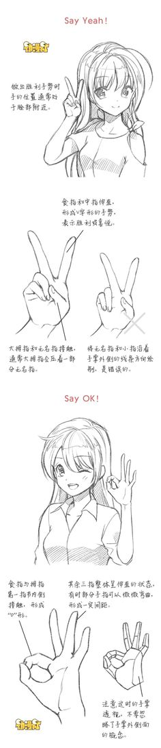 "drawing hand of ""yeah"" and ""ok"""