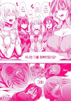 Anime Character Names, Anime Characters, Kawaii Anime Girl, Anime Art Girl, Comic Art Girls, Anime Monsters, Ecchi, Cute Anime Pics, Anime Life