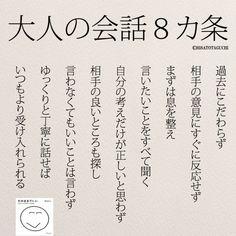 なかなかできないですが「大人の会話8カ条(リポストOKです)」。 . . #大人の会話8カ条#日本語 #会話#大人#女性#恋愛 #コミュニケーション#夫婦 #接客#接遇#そのままでいい