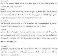 NCERT-Solutions-For-Class-8-Hindi-Chapter-11-02#NCERT #NCERTsolutions #CBSE #CBSEclass8 #CBSEclass8Hindi