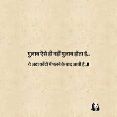 Shyari Quotes, Motivational Picture Quotes, People Quotes, True Quotes, Book Quotes, Words Quotes, Desire Quotes, Hindi Words, Mixed Feelings Quotes