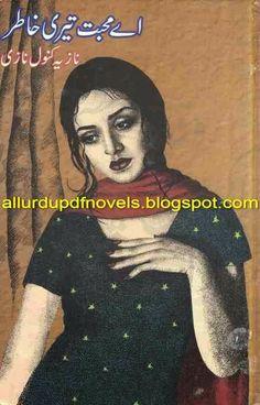 Ae Mohabbat Teri Khatir By Nazia Kanwal Nazi