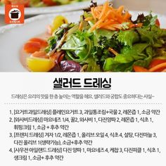 요리의 기본 양념장 비율 황금레시피 : 네이버 블로그 Food Menu, A Food, Food And Drink, Food Design, Cooking Recipes, Healthy Recipes, Light Recipes, Korean Food, Seaweed Salad
