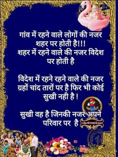 Text Quotes, Hindi Quotes, Quotations, Qoutes, Cool Words, Wise Words, Motivation Quotes, Krishna, Wish