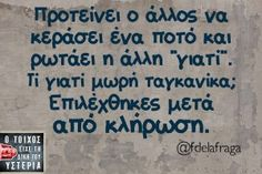 Προτείνει ο άλλος να… Favorite Quotes, Best Quotes, Funny Greek Quotes, Words Quotes, Sayings, Funny Statuses, Clever Quotes, Have A Laugh, Funny Clips
