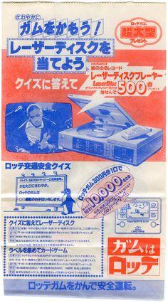 Graphisme Japon Japan Graphic Design, Japan Design, Graphic Design Posters, Graphic Design Illustration, Design Typography, Le Kraken, Wall Prints, Poster Prints, Voyage Quotes