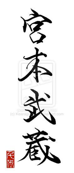Masakatsu agatsu making stuff pinterest japanische kalligrafie japanische und kampfsport - Miyamoto musashi zitate ...