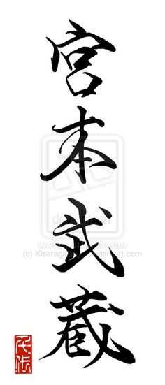 Miyamoto Musashi by KisaragiChiyo.deviantart.com on @deviantART