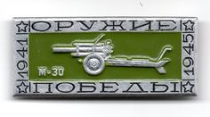 USSR RUSSIA - Vintage pin badge