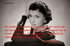 Η COCO CHANEL ΜΑΣ ΜΑΘΑΙΝΕΙ ΠΩΣ ΝΑ ΖΟΥΜΕ ΜΕ ΣΤΥΛ ~ staxtopouta Coco Chanel Quotes, Greek Words, Greek Quotes, Wisdom Quotes, Girl Boss, The Past, Messages, Sayings, Muse