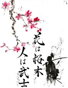 Aikidō Iwama Ryū Napoli : Ken Wa Kokoro Nari ▬ Samurai, come Ciliegi in Fiore Flor Oriental Tattoo, Tattoo Samurai, Cosplay Steampunk, Kanji Tattoo, Cherry Blossom Art, Samurai Artwork, Japon Illustration, Flower Phone Wallpaper, Japanese Artwork