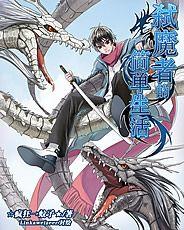 Simple Life of Killing Demons Light Novel, Demons, Simple, Anime, Art, Novels, Blue Prints, Art Background, Demons 2