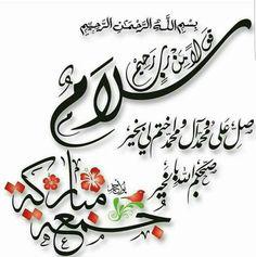 Duaa Islam, Islam Quran, Jumah Mubarak, Blessed Friday, New Year Wallpaper, Hadith Quotes, Good Morning Greetings, Islamic Art Calligraphy, Morning Wish